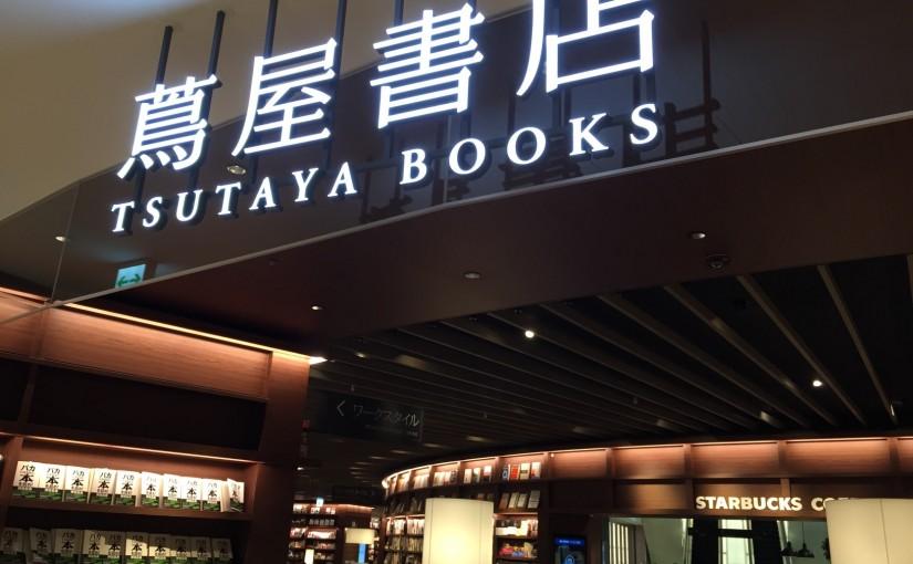蔦屋書店 at ルクア1100